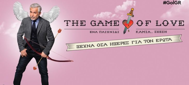 ΕΣΡ το Game of Love