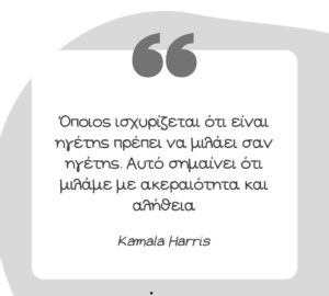 quote kamala harris